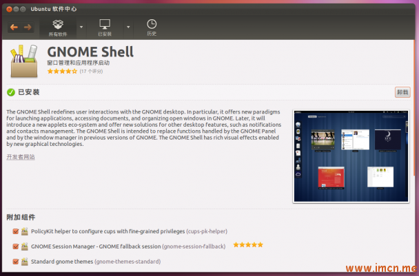 ubuntu-softcenter-gnome-shell3.2