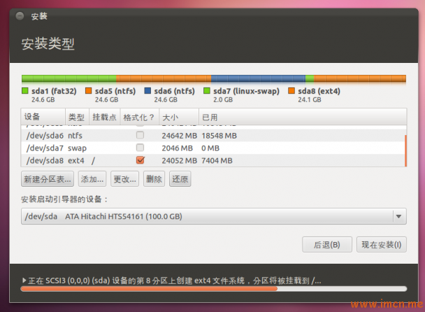ubuntu11.10install09