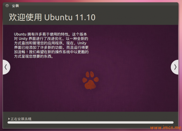 ubuntu11.10install16