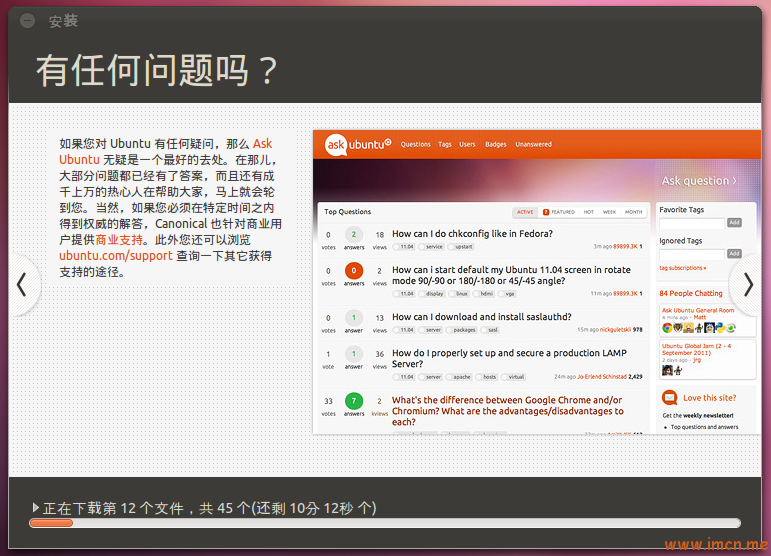 ubuntu11.10install18