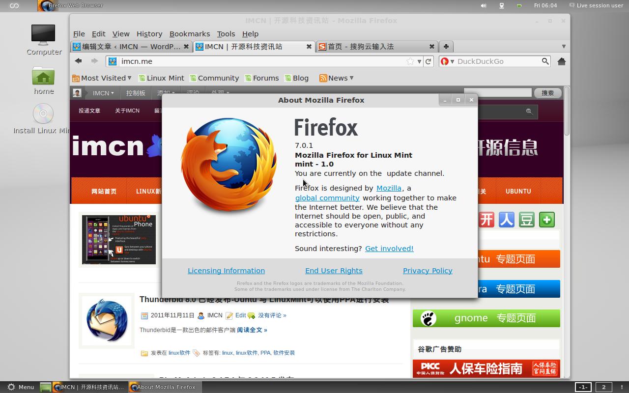 LinuxMint使用火狐7.0.1的浏览器