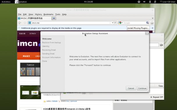 opensuse12.1Evolution邮件客户端
