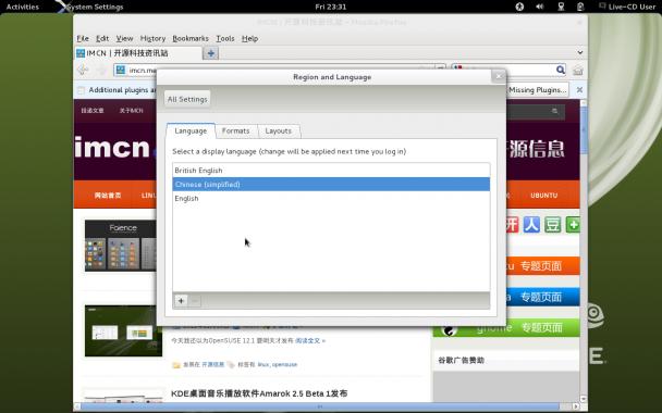 opensuse12.1设置中文界面