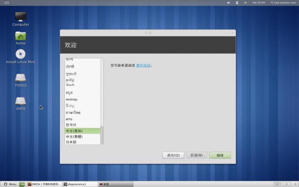 Linuxmint12-安装程序