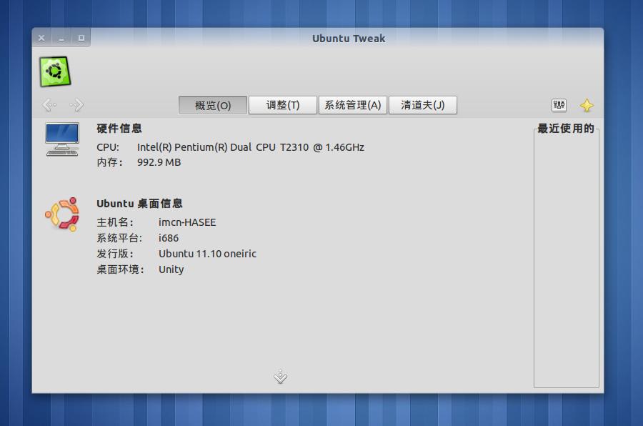 ubuntu tweak 0.6.0-01