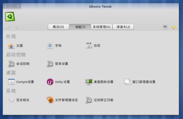 ubuntu tweak 0.6.0-02