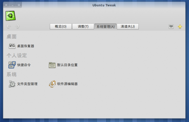 ubuntu tweak 0.6.0-03