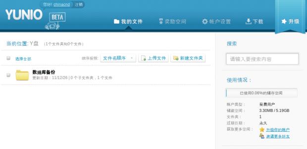 yunio-web