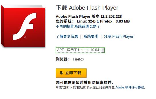 flashplayerforfirefox