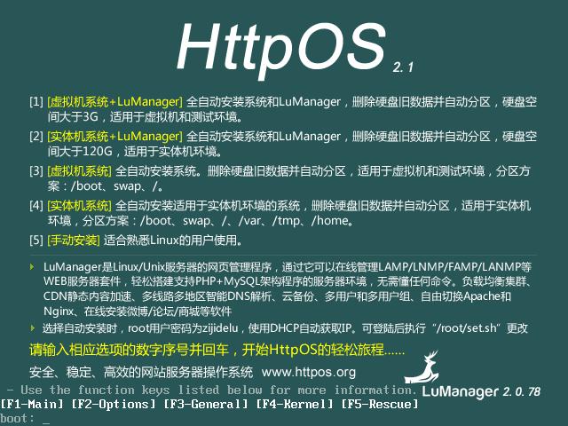 集成LUM的网站操作系统HttpOS2.1发布 傻瓜化管理LAMP/LNMP套件