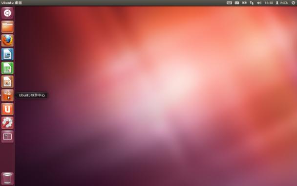 启动器中打开ubuntu软件中心