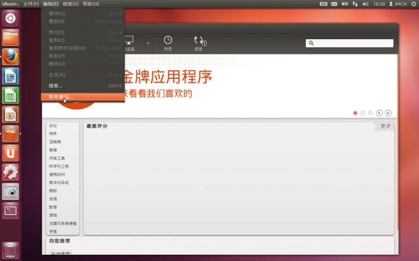 鼠标顶部面板点击编辑选择软件源
