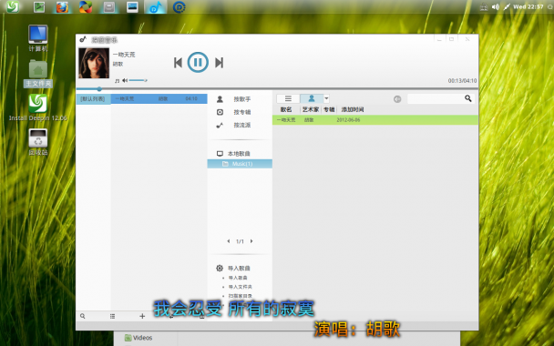Deepin12.06-beta2-music