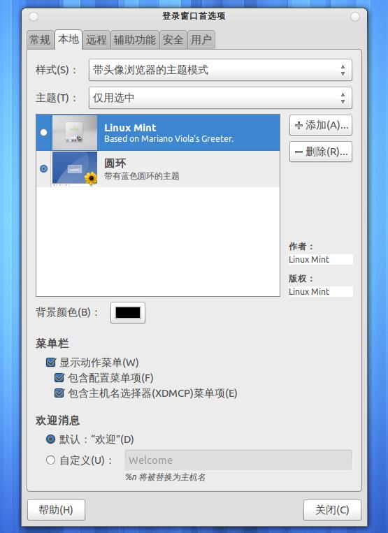 Linuxmint登陆窗口管理器