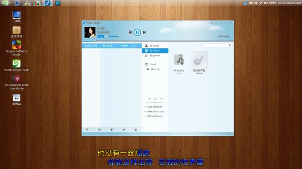 Deepin1206-音频播放更适合中国人使用习惯