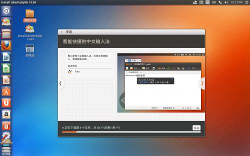 UbuntuKylin13.04install16