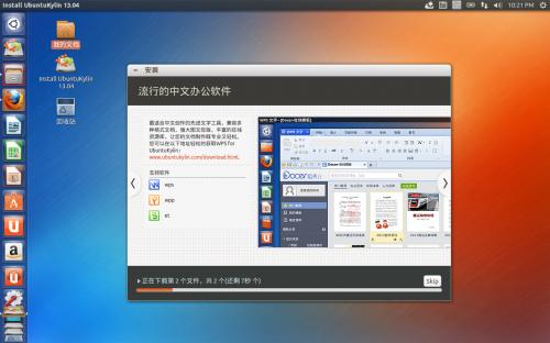 UbuntuKylin13.04install18
