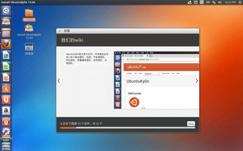 Ubuntukylin13.04install20