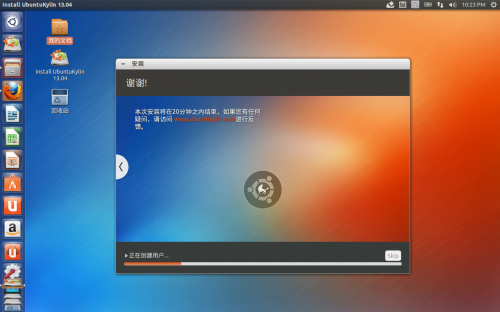 Ubuntukylin13.04install21