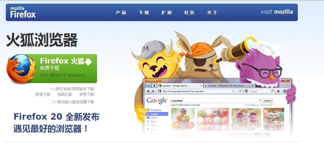 Firefox 20.0 发布-漂亮的下载管理器和增强隐私浏览模式