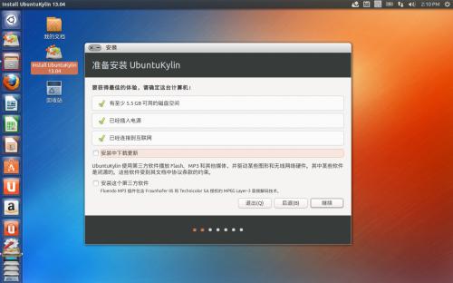 ubuntuKylin13.04install02