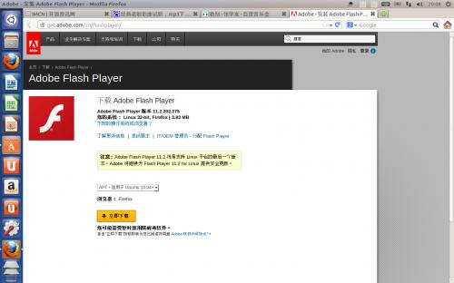 ubuntukylin13.04flashplayerinstall