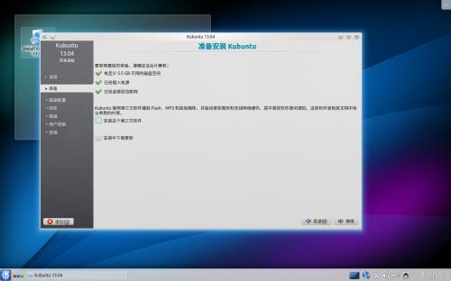 Kubuntu 13.05 install 02 ready