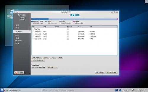 Kubuntu 13.05 install 04 desk 02