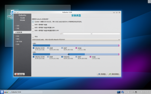 Kubuntu 13.05 install 04 desk