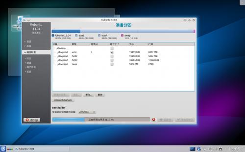 Kubuntu 13.05 install 06 start02