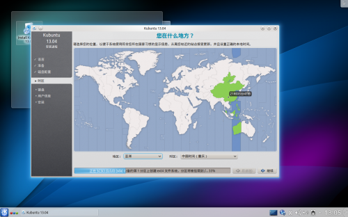 Kubuntu 13.05 install 07 h