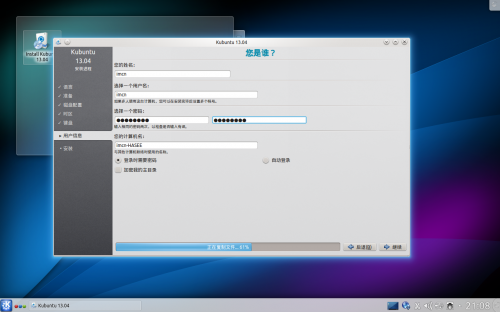 Kubuntu 13.05 install 09 user