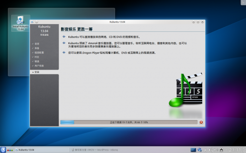 Kubuntu 13.05 install 11 installing
