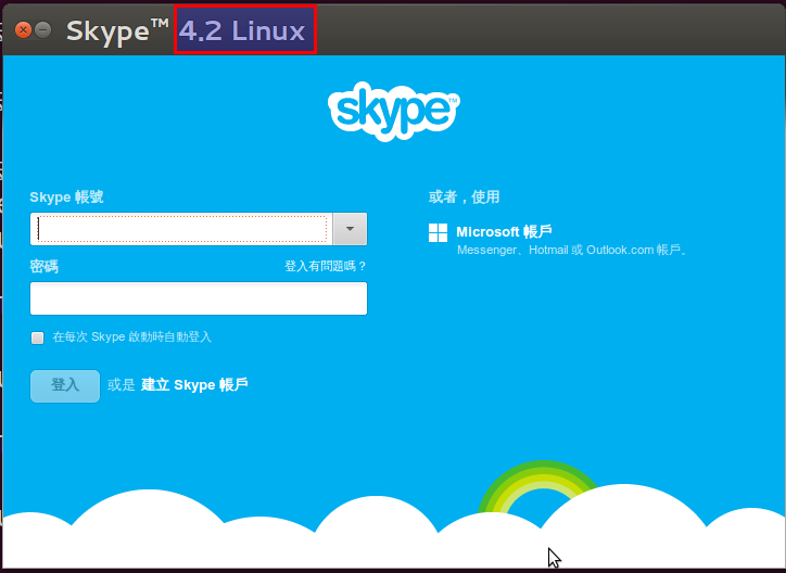Skype for Linux 4.2发布-许多必要BUG修复