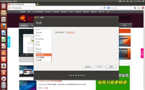 ubuntu 13.04 install 02 language
