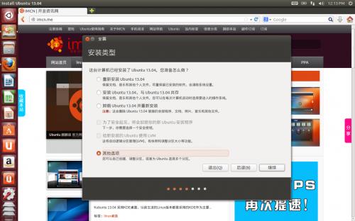 ubuntu 13.04 install 05 choi