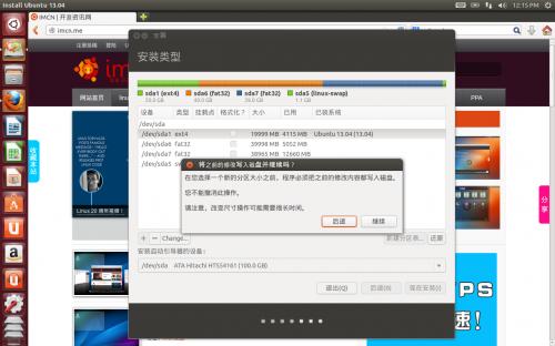 ubuntu 13.04 install 07 format 02