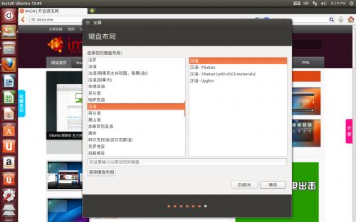 ubuntu 13.04 install 10 language choice