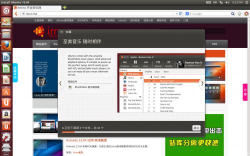 ubuntu 13.04 install 12 installing 03