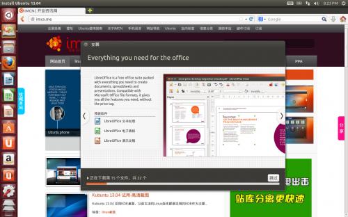 ubuntu 13.04 install 12 installing 07