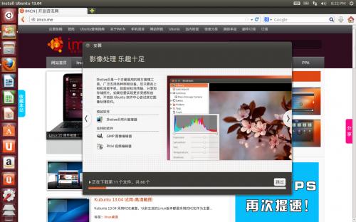 ubuntu 13.04 install 12 installing 09