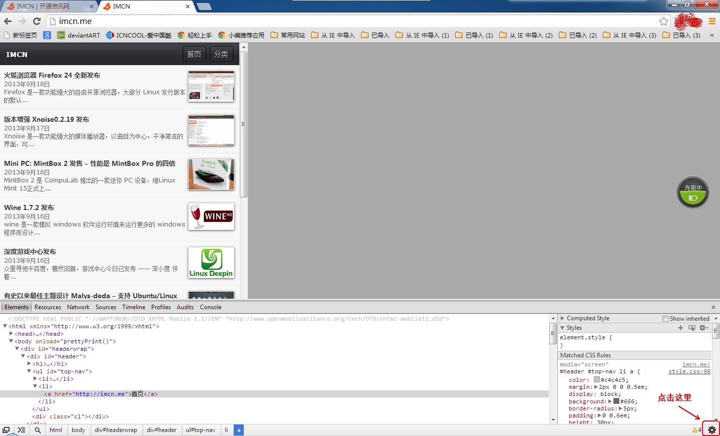 在 PC 上使用 chrome 谷歌浏览器模拟手机浏览器