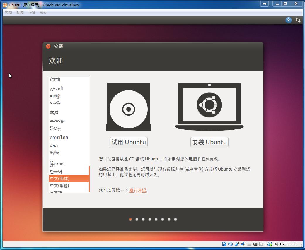 VirtualBox 虚拟机安装 Ubuntu 13.10 截图