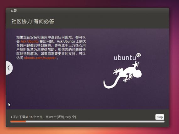 ubuntu13.10install17
