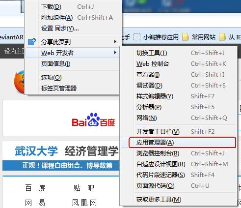 Firefox OS 1.2 Simulator01