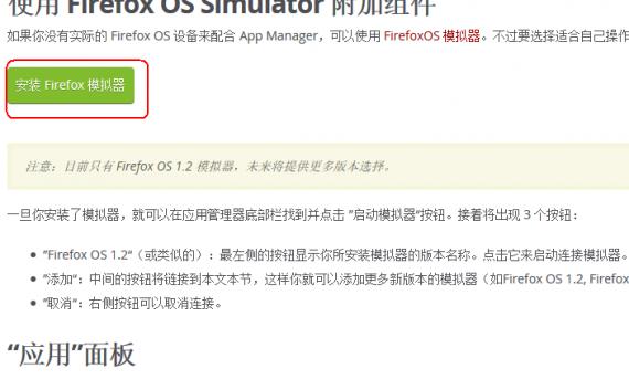 Firefox OS 1.2 Simulator04