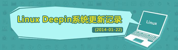 linux-deepin-update-news-2014-01-22