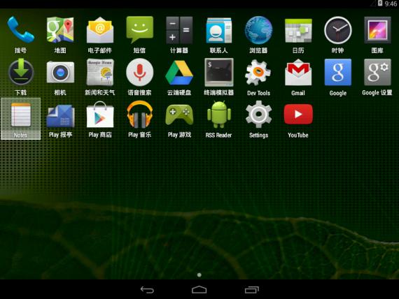 Android-x86 4.4 RC1 发布-截图