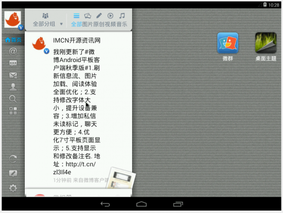 android x86 4.4 rc1 05