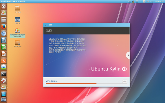 ubuntukylin14.04-beta2-install09